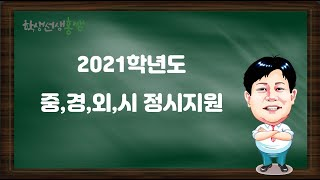 2021학년도 중앙대, 경희대, 한국외국어대, 서울시립…
