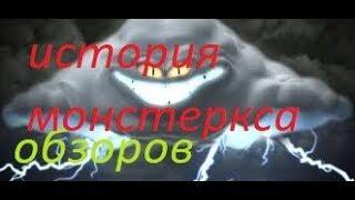 история монстрокса