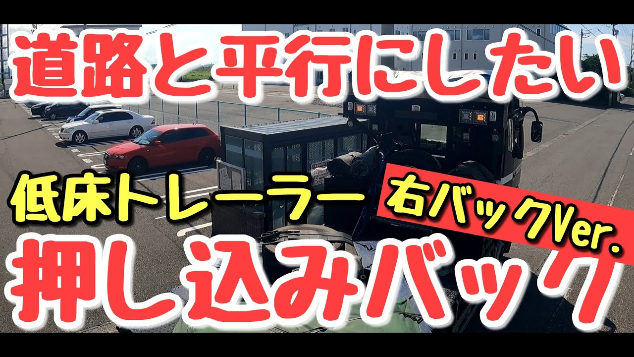 #COZY低床トレーラー奮闘記【低床トレーラー】押し込みバック 道路と平行にしたい#トレーラーバック#トレーラー#トラック#押し込みバック