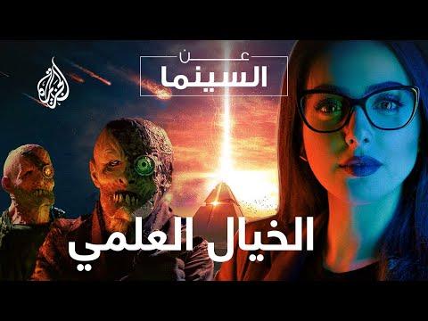 عن السينما - سينما الخيال العلمي  - 16:59-2019 / 12 / 6