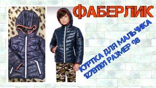 ФАБЕРЛИК обзор куртки утепленная на мальчика 127В1101