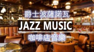 Jazz Music 餐厅音乐3小时 🍽️ 放松爵士音乐 - 放松乐器爵士乐晚餐.