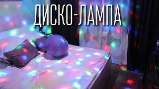 �������� ���� Диско-лампа (LED) ������