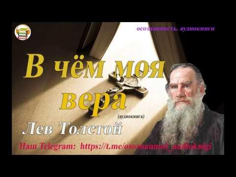 Лев Толстой. В чем моя вера. Аудиокнига.