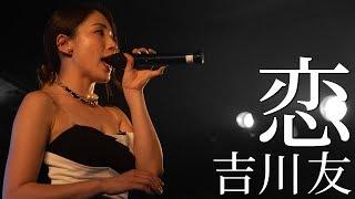 恋 - 吉川友 YOU KIKKAWA LIVE TOUR 2019 〜 友突猛進 〜