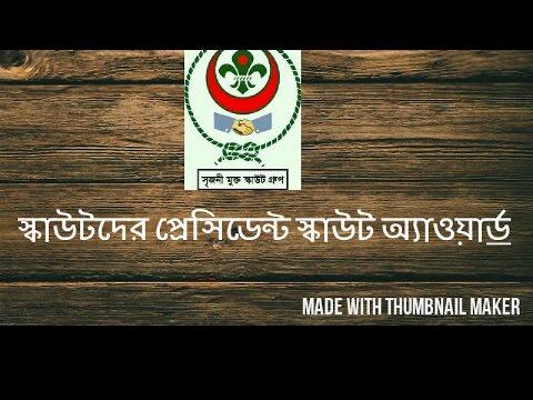 Bangladeshi scout [president] Award 2017