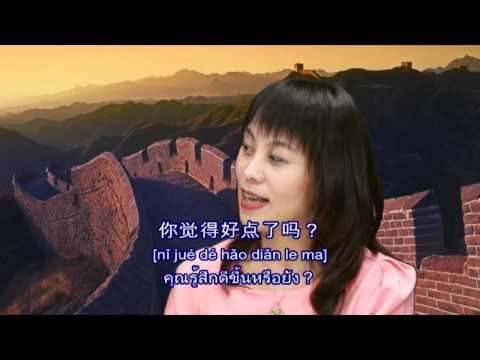 บทสนทนาภาษาจีน ตอนที่ 30 เจ็บป่วย