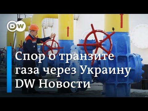 """""""Северный поток-2 """", транзит газа через Украину и секретный план ЕС. DW Новости (22.01.2019)"""