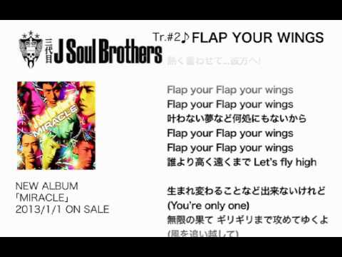三代目 J Soul Brothers / 【MIRACLE】M2.FLAP YOUR WINGS