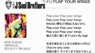 三代目 J Soul Brothers / 【MIRACLE】M2.FLAP YOUR WINGS