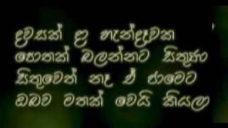 Dawasak da hendewaka - Rookantha Gunathilaka