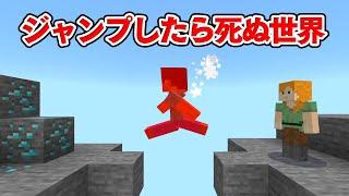 ジャンプしたら死ぬ世界でダイヤチャレンジ【マイクラ】【縛り】