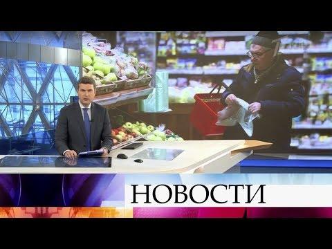 Выпуск новостей в 18:00 от 17.03.2020