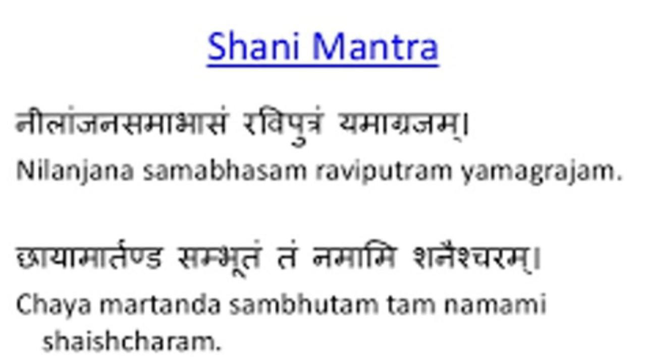 Nilajana Samabhasam English Meaning Shani Mantra In English Youtube