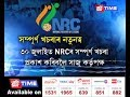 Despite all controversies NRC is ready to publish its final draft on July 30