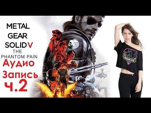 Metal Gear Solid V The Phantom Pain: Аудио Запись #2 о Молчунье
