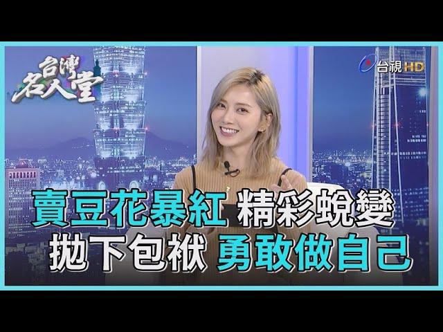 台灣名人堂 2021-05-02 藝人 蔡黃汝