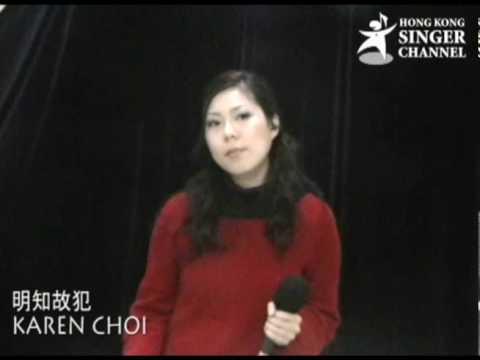 HKSC Vol.14 - 明知故犯- Karen Choi