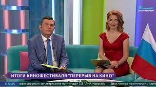 Смотреть видео Закрытие IV кинофестиваля_прямой эфир (канал Санкт-Петербург) онлайн