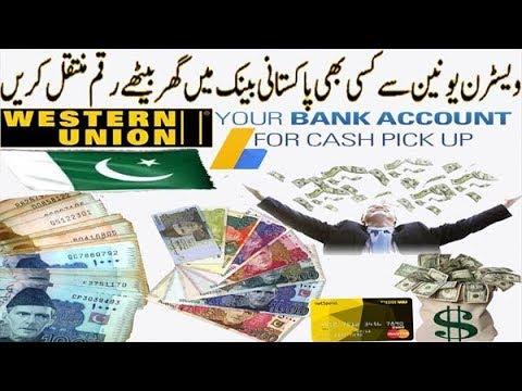 Western Union Receive Payment Bank of Pakistan in Urdu Hindi