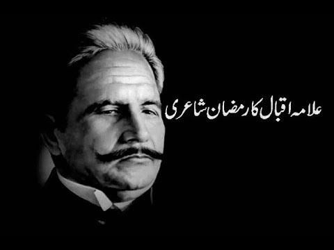 Allama Iqbal Ka Ramzan Shayari