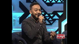 وحياة عيون الصيد   عبدالله الطيب اغاني و اغاني 2020