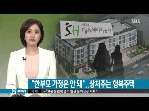 한부모 가정은 청약 안 돼? 상처 주는 행복주택 / SBS