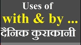 English: Uses of
