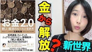 【書評】お金2.0 新しい経済のルールと生き方/佐藤航陽の感想。仮想通貨の見方が変わる!