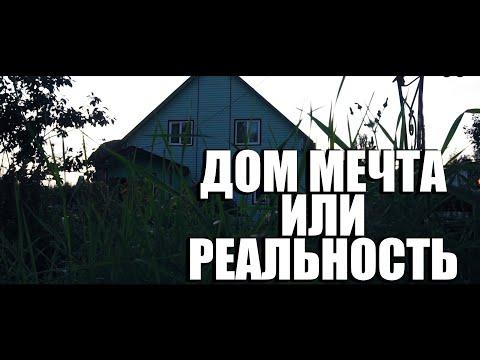 Дом в деревне это мечта или реальность. Жизнь в деревне Подмосковья.
