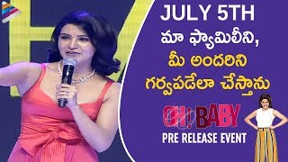Samantha EMOTIONAL Speech   Oh Baby Movie Pre Release Event   Samantha   Venkatesh   Rana Daggubati