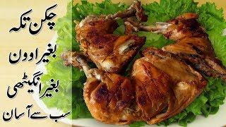 BBQ Chicken Tikka Easy And Smoky Recipe || In Urdu / Hindi