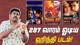 5 வருடம் ஓடிய படம் தெரியுமா? | டாப் 10 Boxoffice Hits of India | Cinema kichdy
