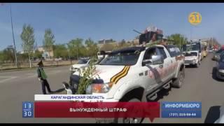 В Караганды уведомления о штрафах получили участники автопробега в честь Дня Победы