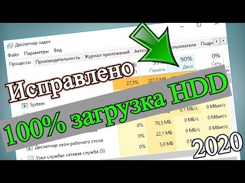 🔧 Как исправить 100% загрузку жесткого диска Windows 10 ✅ | Диск загружен на 100 процентов