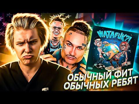 МОРГЕНШТЕРН СЪЕЛ ЗАПАД | РЕАКЦИЯ НА Morgenshtern, Lil Pump - Watafuk?!