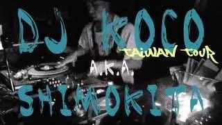 好好聽五週年祭 Good Listening 5th Anniversary feat. DJ Koco a.k.a Shimokita TAIWAN TOUR