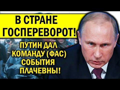 В РОССИИ НАЧИНАЕТСЯ ГОСПЕРЕВОРОТ! СОБЫТИЯ ПЛАЧЕВНЫ!