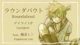 鏡音レン - ラウンダバウト - Kagamine Len - Roundabout - subs