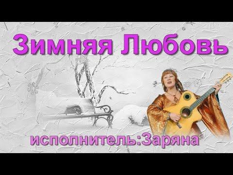 аккорды песни эхо любви
