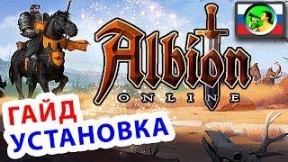 Albion Online ГАЙД установка игры  @ sandbox MMORPG