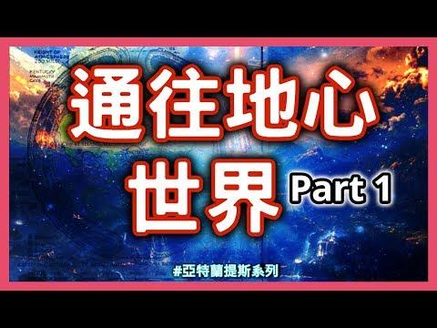 【亞特蘭提斯】 亞特蘭提斯系列又回來了!!地心世界上是怎樣的?HenHenTV奇異世界 61