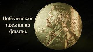Нобелевская премия 2017 в области физики. Прямая трансляция 3 октября в 12:30