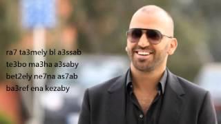 Naji el Osta - Te3bo a3sabi / ناجي الاسطا - تعبوا اعصابي ♥