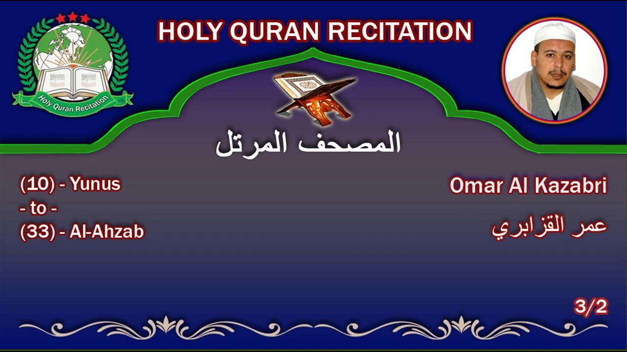 quran omar al kazabri
