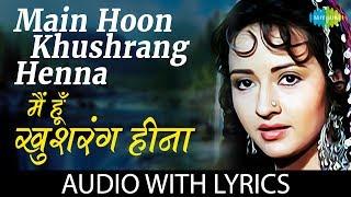 main-hoon-khushrang-henna-lyrics-henna--e0-a4-ae-e0-a5-88-e0-a4-82--e0-a4-b9-e0-a5-82-e0-a4-81--e0-a4-96-e0-a5-81-e0-a4-b6-e0-a4-b0-e0-a4-82-e0-a4-97--e0-a4-b9-e0-a4-bf-e0-a4-a8-e0-a4-be-lata-ma