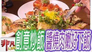 【非凡大探索】浮誇系美食 - 台中平價創意炒飯【1062-2集】