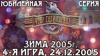 Что? Где? Когда? Юбилейная серия 2005г., зима, 4-я игра, финал года от 24.12.2005