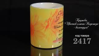 Кружка Цветок имени Надежда календула 2417