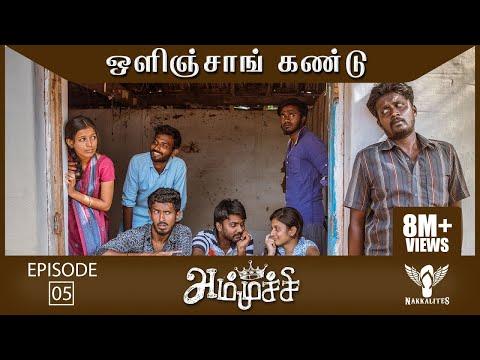 ammuchi-|-season-01---ep-05---olinjan-kandu-|-tamil-web-series-#nakkalites